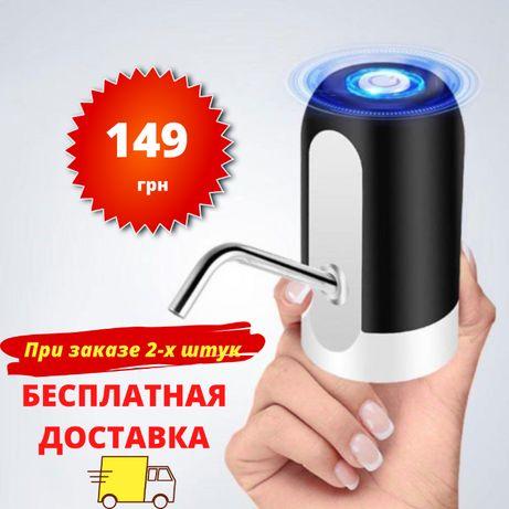Беспроводная помпа для воды / Диспенсер, дозатор, насос