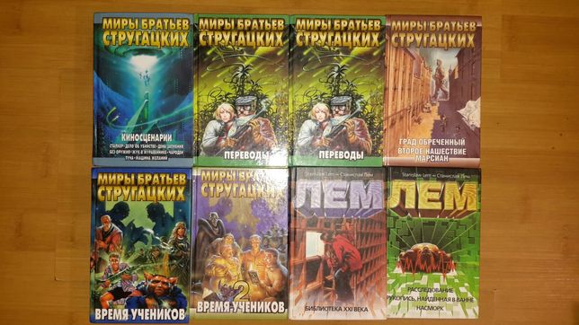 Разносерийная Фантастика, фэнтези, Конан, Рыжая Соня, Лем, Стругацких