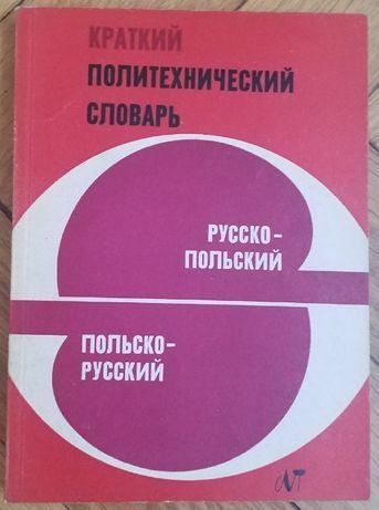 Mały słownik techniczny Polsko-rosyjski rosyjsko-Polski