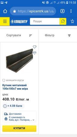Продам металлический уголок  100×100×7  за 50% от полной стоимости!