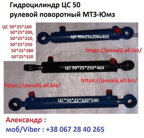 ЦС 50 рулевой(поворотный) МТЗ, Юмз
