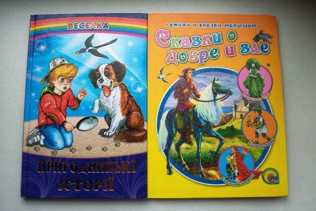 Детские книжечки. пригодницькі історії и сказки для детей.