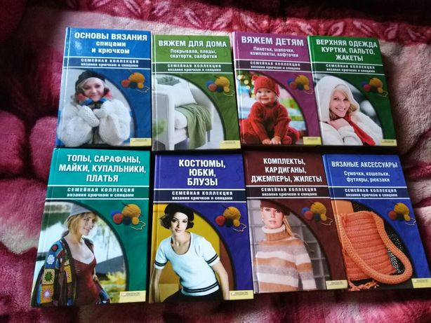 Обмен или продажа книг по вязанию