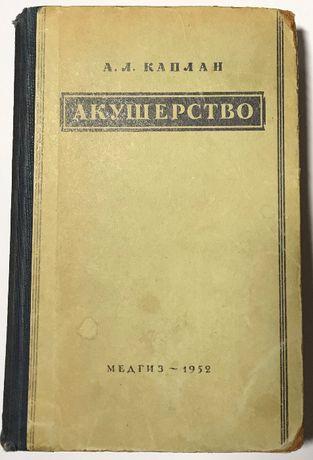 Акушерство А.Л. Каплан