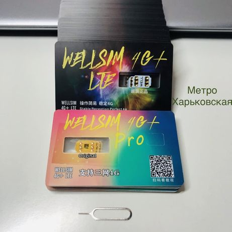 Well sim Heicard iPhone 6s 7 + 8 Plus X Xs max 11 pro 12 р сим r-sim