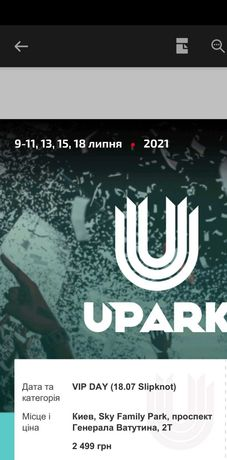 Билет VIP day Slipknot