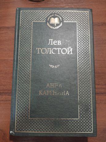 """""""Анна Каренина"""" Лев Толстой"""