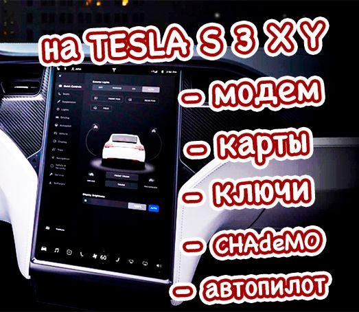 Модем, Автопилот, CHAdeMO, Ключи, Карты, Навигация для Tesla S, X, 3