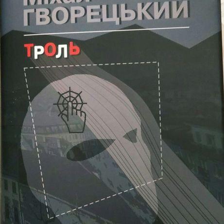 """Книга Міхал Гворецький """"Троль"""""""