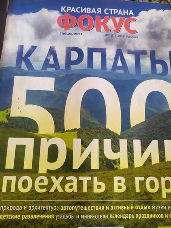 """Журнал """"Карпаты 500 причин поехать в горы"""