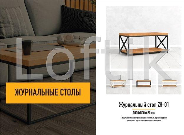 Журнальный loft приставной стол лофт