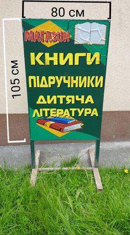 Рекламний щит 1.05×0.80 м