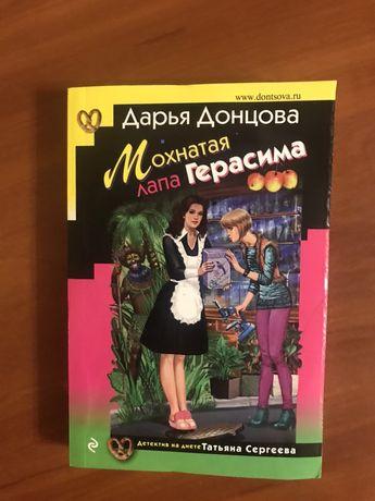 Книга Дарья Донцова Мохнатая лапа Герасима