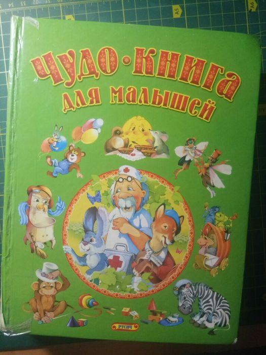 Чудо-книга для малышей Энергодар - изображение 1