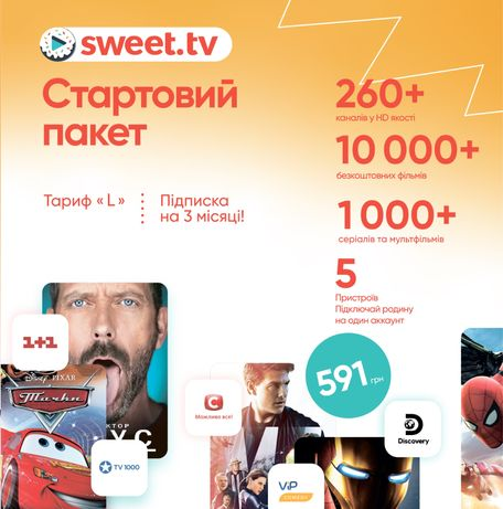 Пакети SweetTv