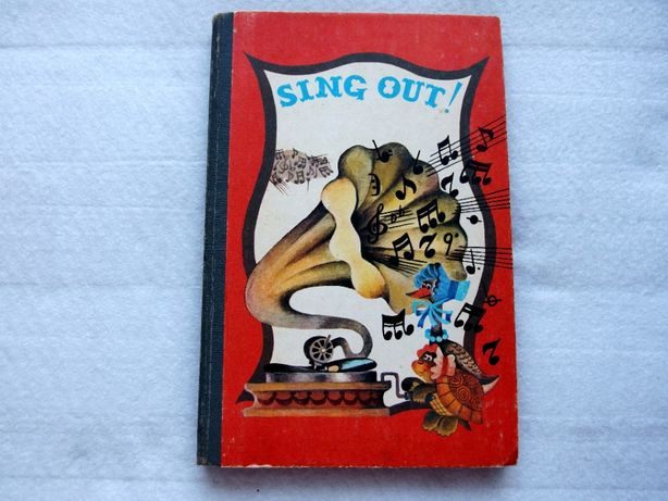 Запевай! Сб.песен на англ.яз.для учащихся средних школ