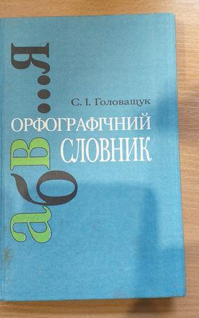 Продам Орфографiчний словник.