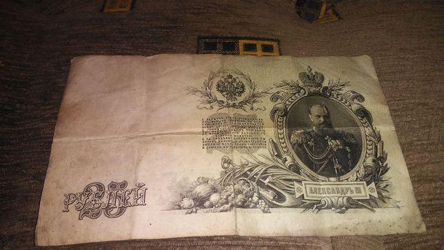 banknot 25 rubli 1909