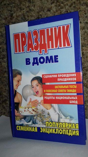 """Книга """"Праздник в доме""""."""