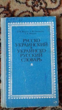 Продам словари