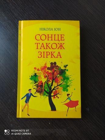 "Книга ""Сонце також зірка"" Нікола Юн"