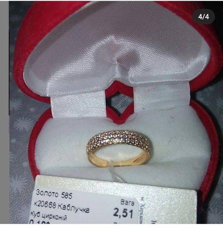 Золоте кольцо нове