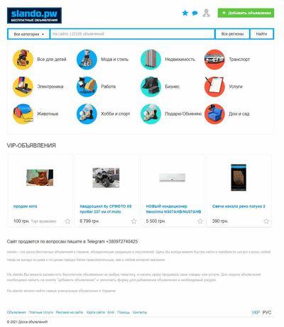 Продам сайт Доска Объявлений/Инет-магазин/Новостной портал + ПОД КЛЮЧ