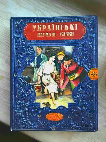 'Українські народні казки' 496 сторінок 'Торсінг плюс' 2006р.