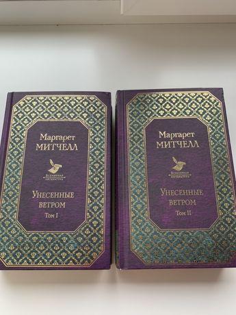 Унесенные ветром (два тома)
