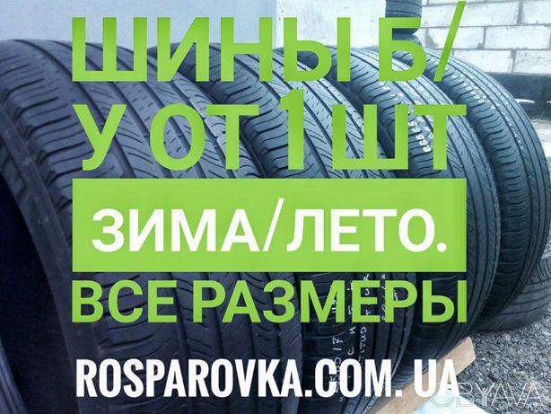 Шины бу Киев резина Все размеры!!! РАСПРОДАЖА!!! В Наличии!!!
