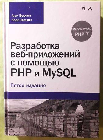 """Продам """"Разработка веб-приложений с помощью PHP и MySQL"""""""