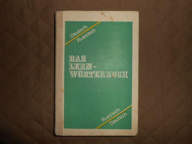 Словарь 1992г немецко-русский и русско-немецкий