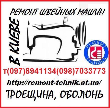 Ремонт швейных машин Киев Троещина, Оболонь.