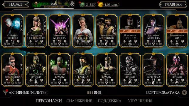 Аккаунт Mortal Combat Mobile|2000+ душ, Много Алмазок