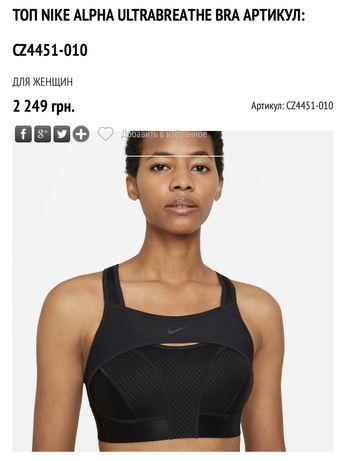 Nike топ original