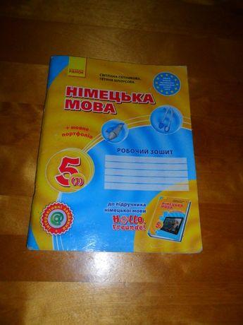 Немецкий Сотникова,дневники,художественный труд Тименко.