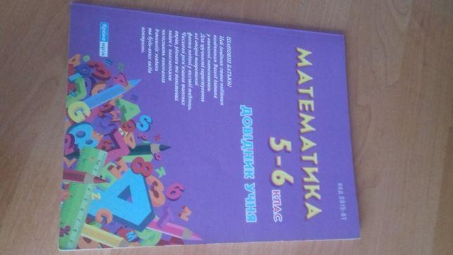 Математика 5-6 клас довідник учня Країна мрій