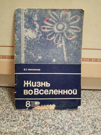 """Книга """"Жизнь во Вселенной """" Москва. 1964 г."""