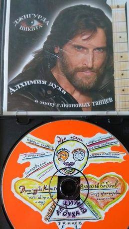 Никита Джигурда - Алхимия Духа (Альбом, Диск CD)