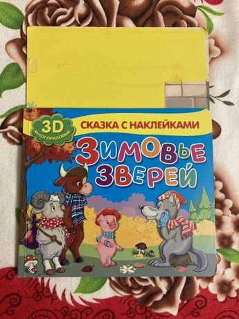 Большая книга с наклейками.