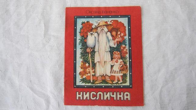 Казка для дітей Кисличка 1988р. для дошкільного віку