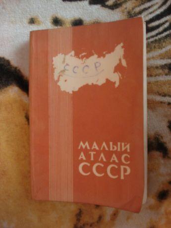 МАЛЫЙ АТЛАс СССР (краткая информация,о республиках)