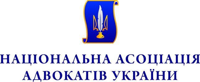 Уголовный адвокат. Адвокат по уголовным делам г. Сумы, Сумская обл.