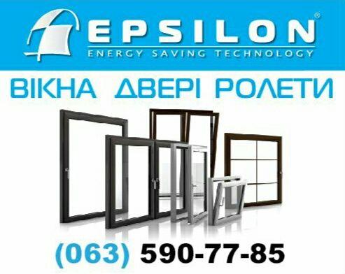 """Металопластикові вікна та двері """"Epsilon"""""""