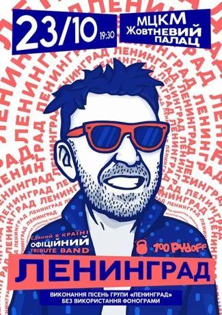 Билеты на концерт Ленинград шоу 23.10
