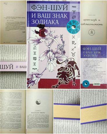 Книга Фэн-шуй и ваш знак Зодиака, 2004 год, 384 стр.