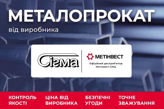 Металлоцентр Сигма Металлобаза №1 Винницы Дистрибьютор Метинвест