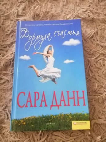Сара Данн «Формула счастья»