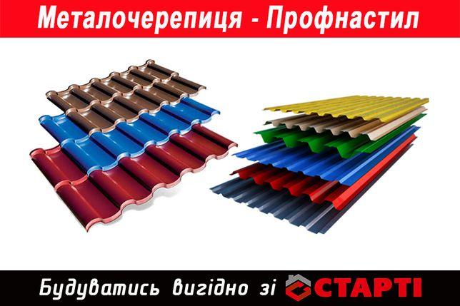 Металочерепиця, металопрофіль, профнастил, металочерепица, ціна заводу