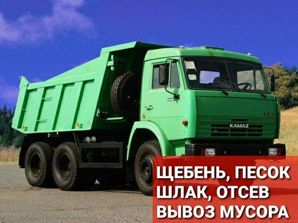 Самосвал - 1200 грн. Вывоз мусора. Щебень, Шлак, Песок, Отсев
